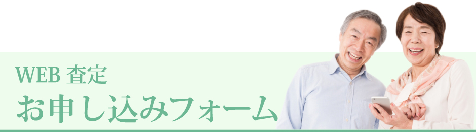 WEB査定お申し込みフォーム