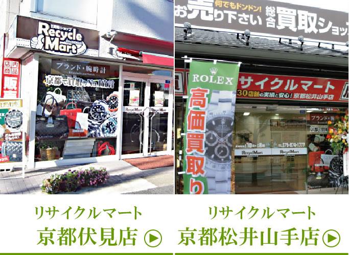 リサイクルマート京都