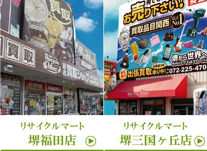 リサイクルマート堺
