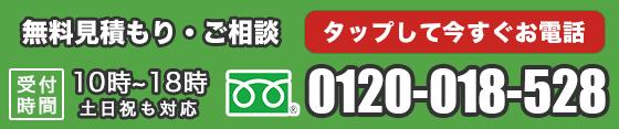 お電話での無料見積り・ご相談 0120-018-528