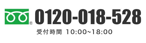 フリーダイヤル 0120-946-378 受付時間10:00~18:00